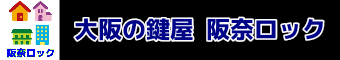 大阪の鍵屋【阪奈ロックサービス】|鍵開け・鍵交換・鍵作製に出張対応