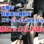 大阪で車の鍵紛失によるスマートキー登録やイモビライザー登録に対応