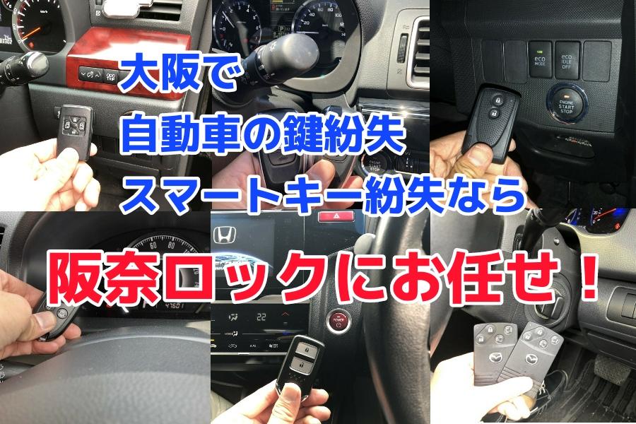 大阪で自動車の鍵作製に対応する鍵屋