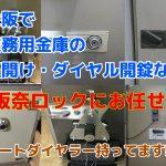 大阪で開かない業務用金庫の鍵開け・ダイヤル解錠に出張対応する鍵屋