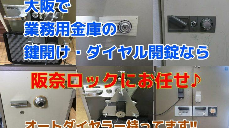 大阪で業務用金庫の鍵開け・ダイヤル開錠に対応する鍵屋