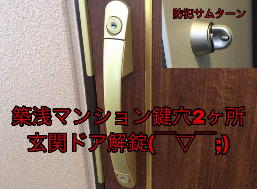 マンション玄関ドア鍵紛失、鍵開け現場