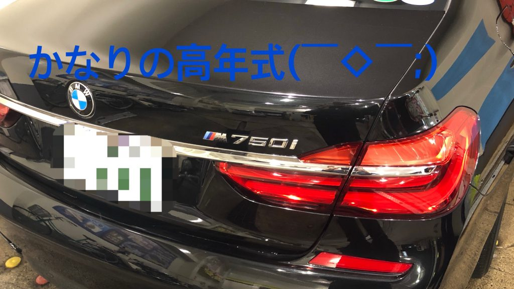 BMW 750iインロック鍵開け現場到着!