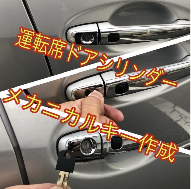 【マークX】運転席ドア メカニカルキー作成?