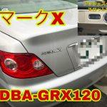 【マークX|GRX120】鍵紛失による鍵作成|スマートキー登録!