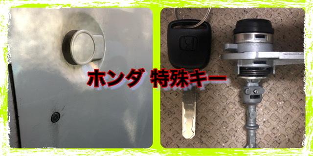 ホンダ特殊キーの画像(右の鍵は練習シリンダー)