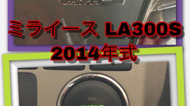 【ミライース】鍵紛失による鍵作成 スマートキーを現地復旧する鍵屋