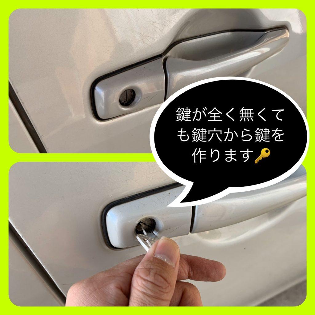 【三菱・グランディス】鍵穴から鍵を作成