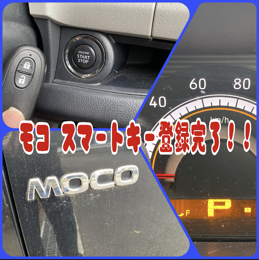 【MG33S型モコ】イモビライザー/スマートキー登録!