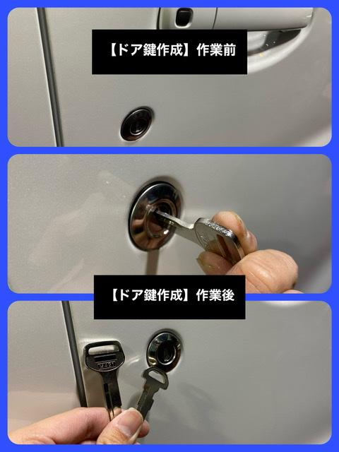 【ワゴンR】運転席ドア鍵穴から鍵を作成