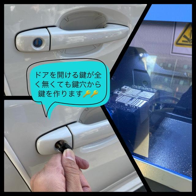 【レヴォーグ】運転席ドアの鍵穴から鍵を作成