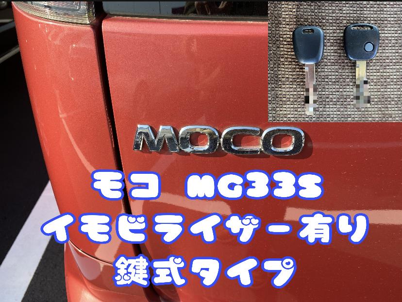【MG33S型モコ】鍵挿してエンジン掛けるタイプ