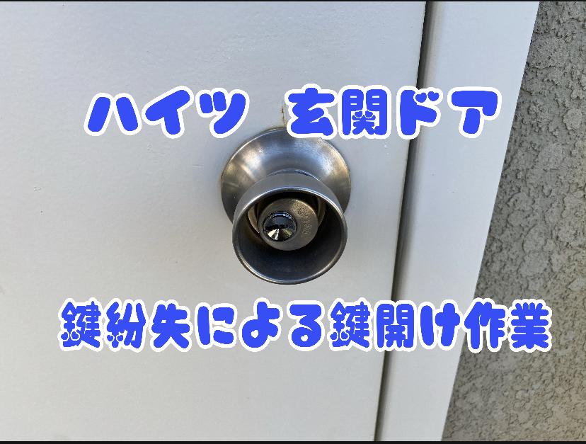 ハイツ玄関ドア鍵紛失の現場