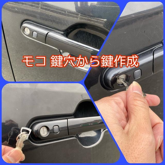 【MG33S型モコ】運転席ドア鍵作成