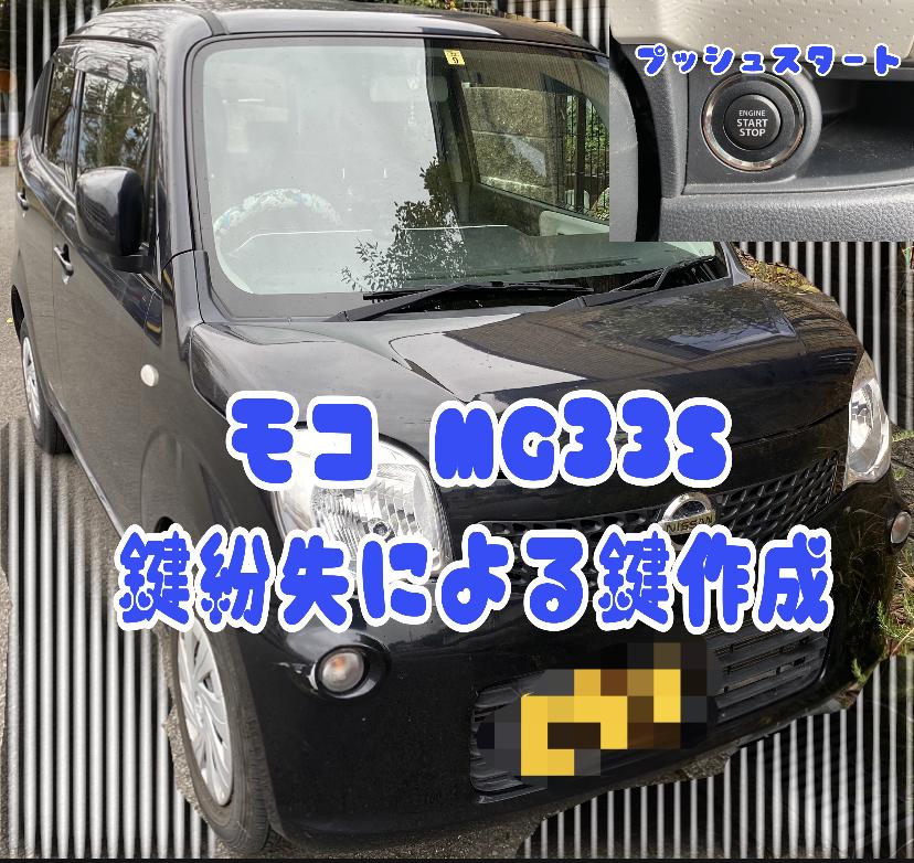【MG33S型】モコ鍵紛失/鍵作成