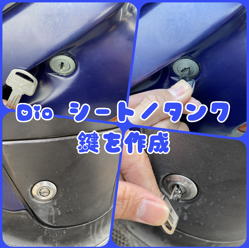 【ホンダDio】シート/タンクの鍵作成