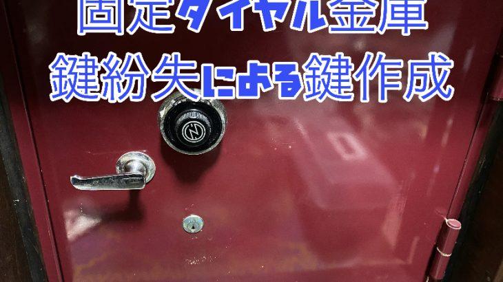 《金庫鍵紛失》鍵を全部なくした 鍵穴から鍵を作成即日対応します