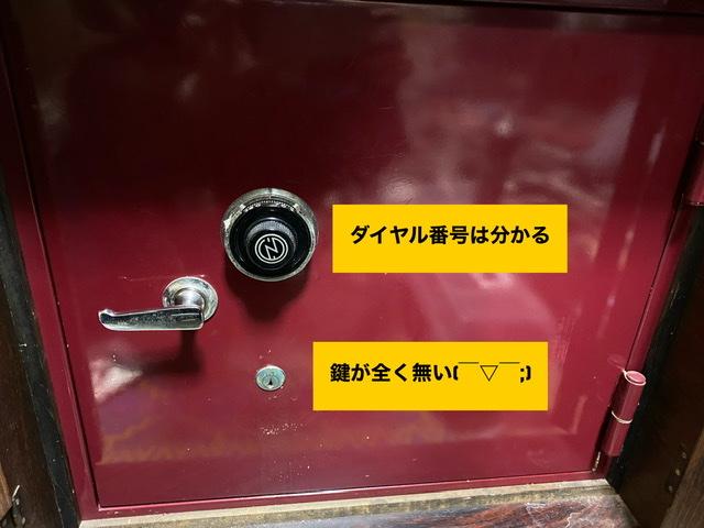 《固定ダイヤル金庫》鍵紛失の現場