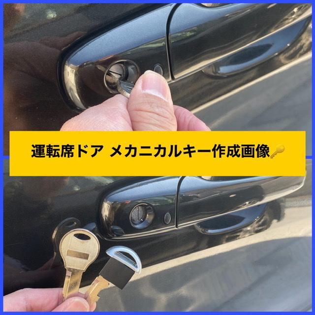 2代目《日産・ラフェスタ》運転席ドア鍵作成現場の画像