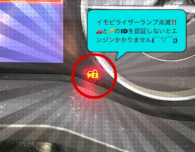 《インプレッサ》イモビライザーランプの点灯画像