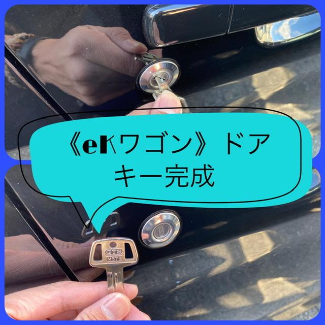 【eKワゴン】鍵作成