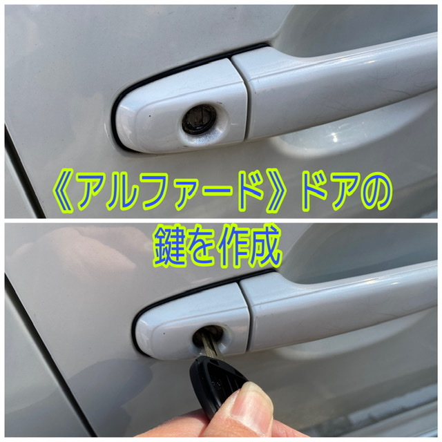 【10系アルファード前期】ドアの鍵を作成