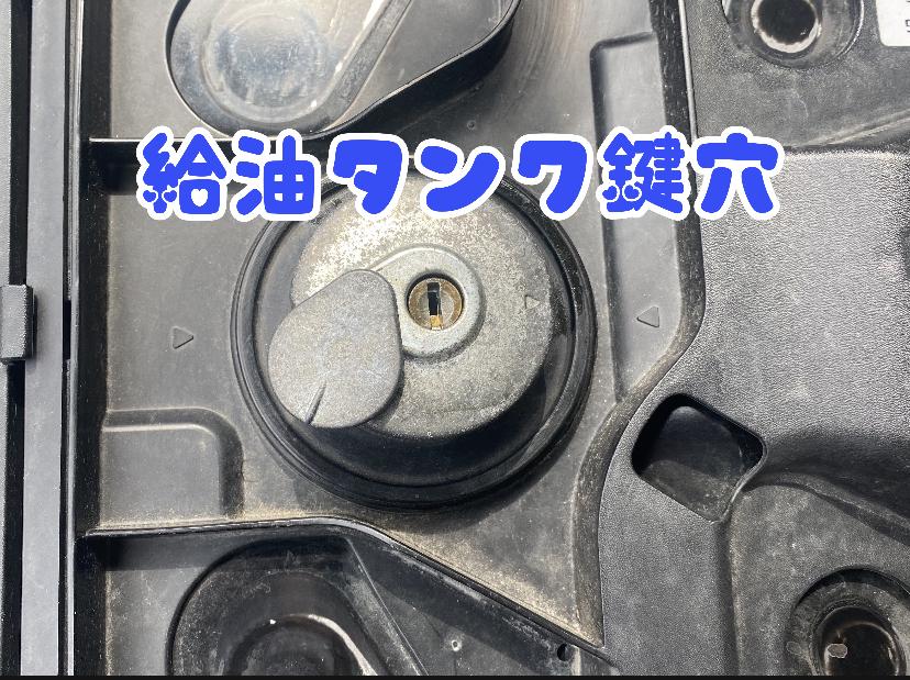 《ベンリィプロ》給油タンク鍵穴の画像