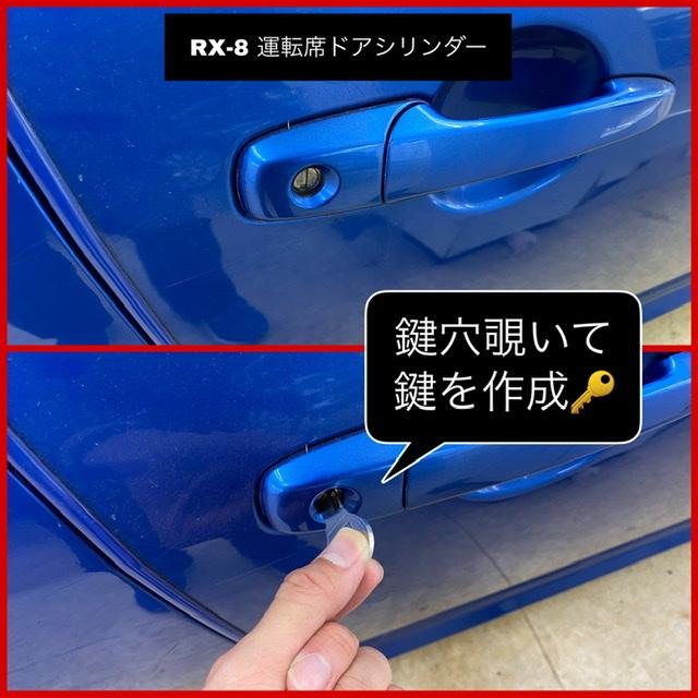 RX-8の【ドア・エンジン】鍵を作成