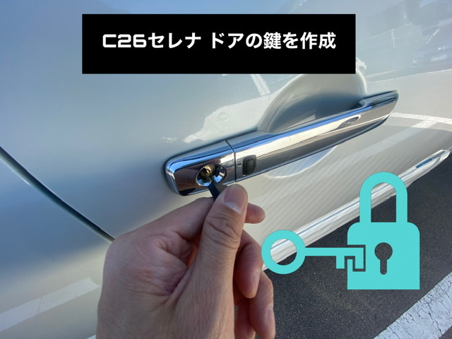 C26セレナ ドアの鍵穴から鍵を作成