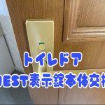 トイレ扉のドアノブを交換、経年劣化で動作が悪くなってるので交換