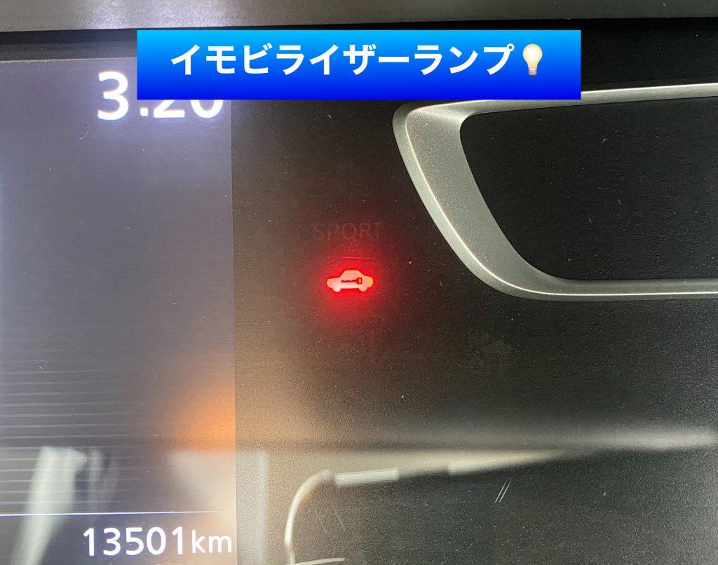 【C27セレナ】イモビライザーランプの画像