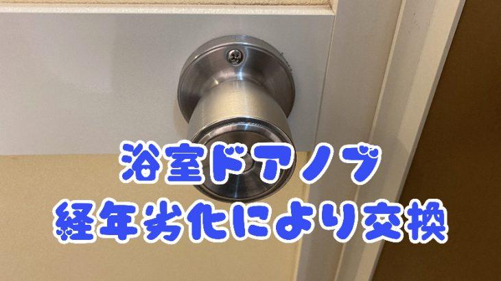 浴室扉ドアノブの経年劣化によりドアノブ交換。即日対応致します。