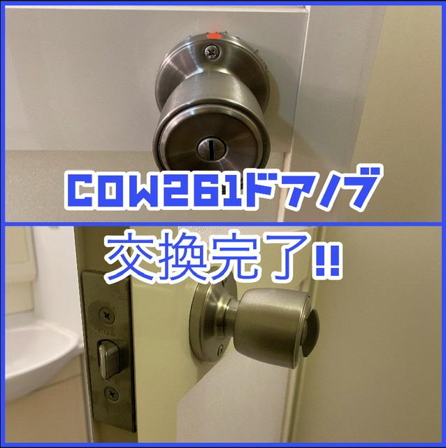 cow261 ドアノブ取付