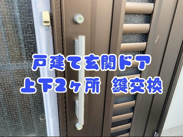 戸建て住宅の鍵交換の現場