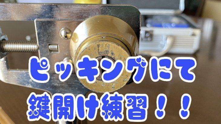 住宅のディンプルシリンダーをピッキングにて鍵開け練習!