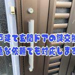 【戸建て住宅】玄関ドアの鍵交換、急な依頼でも即日最短で対応します