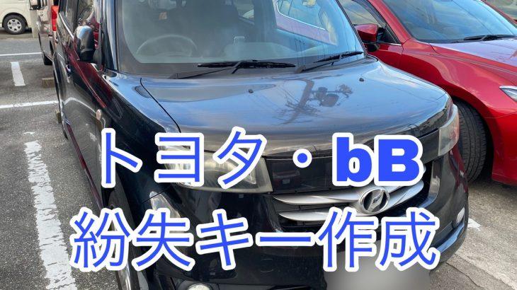 【トヨタ・bB】鍵紛失による鍵作成。阪奈ロックにお任せ下さい!