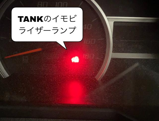 タンク(TANK)イモビライザー