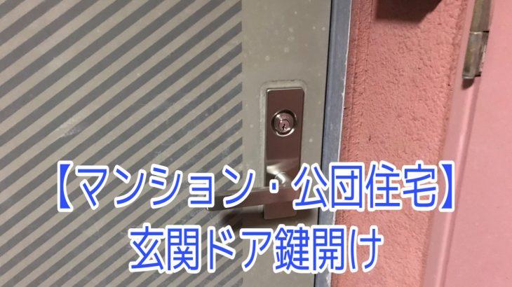 【大阪鍵屋】マンション・玄関ドアの鍵紛失による鍵開け。対応します