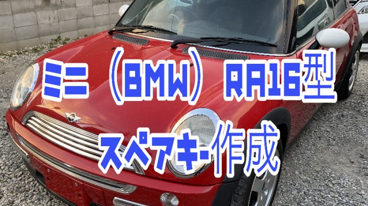 【BMWミニクーパー・R16型】現場出張してスペアキーを追加登録