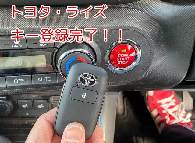 トヨタ・ライズの鍵作成完了