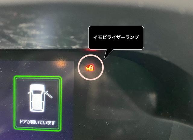 トヨタ・ライズのイモビライザーランプ
