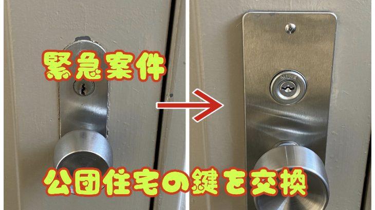 【公団住宅】鍵開け|鍵修理|鍵交換など緊急依頼駆け付け対応します
