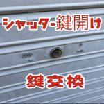 【大阪鍵屋】シャッターの鍵開け|鍵作成|鍵交換など対応致します