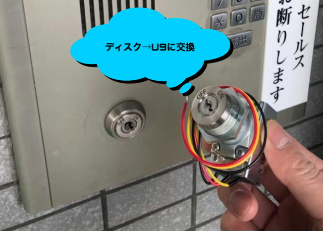マンション・エントランスのキースイッチ交換現場