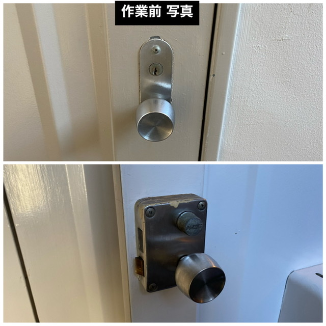 公団住宅鍵交換 作業前
