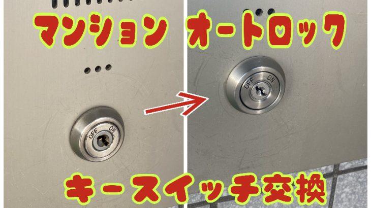 マンション・エントランスの鍵交換。ディスクKS112からU9交換