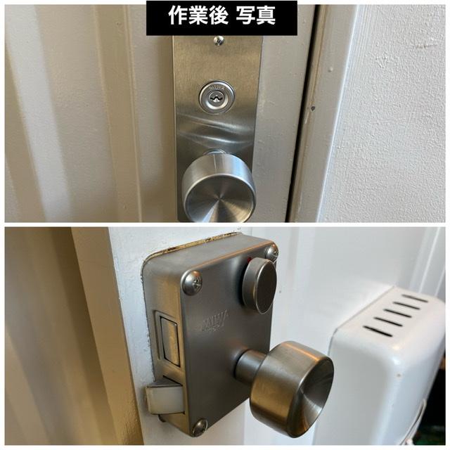 公団住宅鍵交換 作業後