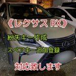【レクサス・RX】鍵紛失による鍵作成。紛失したスマートキーを復旧